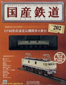 隔週刊 国産鉄道コレクション 2021年 11/10号 [雑誌]