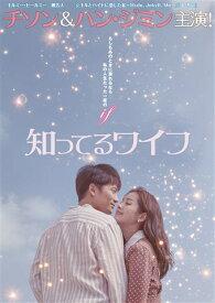 知ってるワイフ 韓国放送版 DVD-BOX1 [ チソン ]