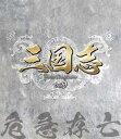 三国志 Three Kingdoms 第9部 -危急存亡ー vol.9【Blu-ray】 [ チェン・ジェンビン[陳建斌] ]