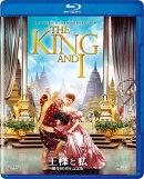 王様と私 <製作60周年記念版>【Blu-ray】
