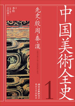 中国美術全史 第一巻