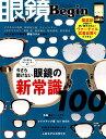 眼鏡Begin vol.26 (BIGMANスペシャル) [ 世界文化社 ]