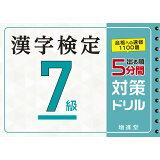 出る順漢字検定7級5分間対策ドリル
