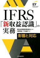 IFRS「新収益認識」の実務
