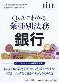 銀行 (Q&Aでわかる業種別法務) [ 日本組織内弁護士協会 ]