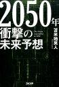 2050年衝撃の未来予想 [ 苫米地英人 ]