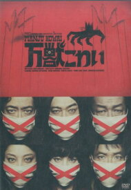 DVD>万獣こわい PARCO Three Mousketeers 3rd Se (<DVD>) [ 宮藤官九郎 ]