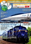 平成を駆けた列車たち〜JR編〜