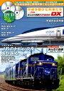 平成を駆けた列車たち〜JR編〜 (メディアックスMOOK みんなの鉄道DVD BOOK DX)
