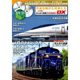 平成を駆けた列車たち~JR編~ (メディアックスMOOK みんなの鉄道DVD BOOK DX)