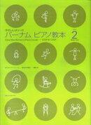 バーナムピアノ教本 (2) [楽譜]