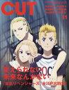 Cut (カット) 2021年 11月号 [雑誌]