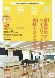 教育音楽 中学・高校版 2021年 11月号 [雑誌]