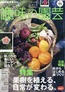 NHK 趣味の園芸 2021年 11月号 [雑誌]
