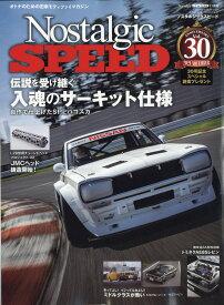 Nostalgic Speed (ノスタルジック スピード) 2021年 11月号 [雑誌]
