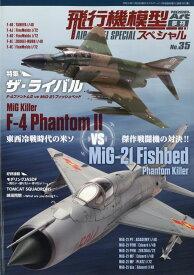 MODEL Art(モデル アート)増刊 飛行機模型スペシャル No.35 2021年 11月号 [雑誌]