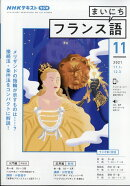 NHK ラジオ まいにちフランス語 2021年 11月号 [雑誌]