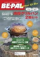 BE-PALアウトドアキットBOX「SHO'S肉厚グリルパン2個セット」 [雑誌]