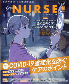 Expert Nurse (エキスパートナース) 2021年 11月号 [雑誌]