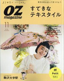 OZ magazine Petit (オズマガジンプチ) 2021年 11月号 [雑誌]