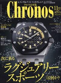 Chronos (クロノス) 日本版 2021年 11月号 [雑誌]