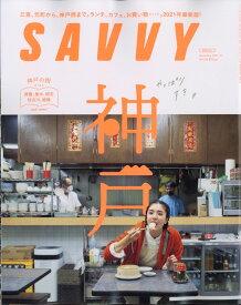 SAVVY (サビィ) 2021年 11月号 [雑誌]