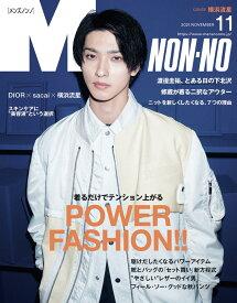 MEN'S NON・NO (メンズ ノンノ) 2021年 11月号 [雑誌]