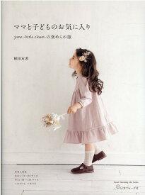 ママと子どものお気に入りjune-little closet-の褒められ服 (Heart Warming Life Series) [ 植田有希 ]