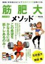 筋肥大メソッドハンディ版 筋肉に手を加えることで理想のカラダは手に入る [ 岡田隆 ]