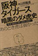阪神タイガース暗黒のダメ虎史