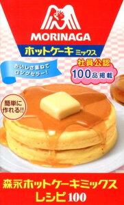 森永ホットケーキミックスレシピ100 (ミニCookシリーズ) [ 森永製菓株式会社 ]