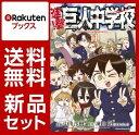 進撃!巨人中学校 1-11巻セット [ 中川沙樹 ]