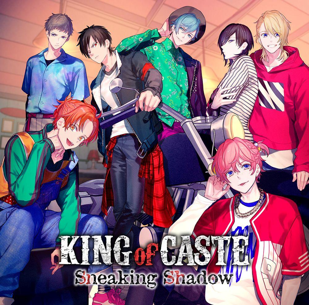 KING of CASTE 〜Sneaking Shadow〜 限定盤 獅子堂高校ver. [ (ドラマCD) ]