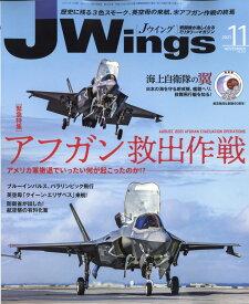 J Wings (ジェイウイング) 2021年 11月号 [雑誌]