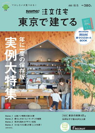 SUUMO注文住宅 東京で建てる2021秋冬号 [雑誌]