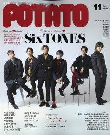 POTATO (ポテト) 2021年 11月号 [雑誌]