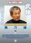 武神館DVDシリーズ天威武宝(一) 武神 無刀捕 地