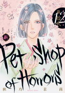 新Petshop of Horrors(第12巻)