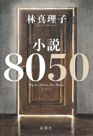 小説8050 [ 林 真理子 ]