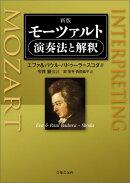 モーツァルト演奏法と解釈新版