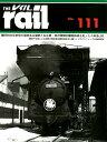 レイル(No.111) 昭和30年前後の国鉄名古屋駅と名古屋・稲沢機関区/国鉄線を走