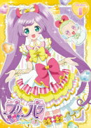 プリパラ Season3 theater.1
