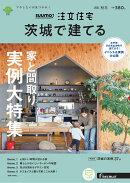 SUUMO注文住宅 茨城で建てる2021秋冬号 [雑誌]