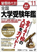 蛍雪時代増刊 全国大学受験年鑑 2011年 11月号 [雑誌]