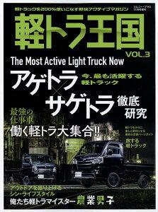 Jimny PLUS (ジムニー・プラス)増刊 軽トラ王国 VOL.3 2021年 11月号 [雑誌]
