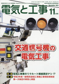 電気と工事 2021年 11月号 [雑誌]