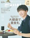 【予約】Hanako (ハナコ) 2021年 11月号 [雑誌]