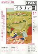 NHK ラジオ まいにちイタリア語 2021年 11月号 [雑誌]