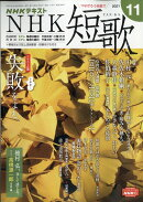 NHK 短歌 2021年 11月号 [雑誌]