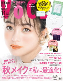 VOCE (ヴォーチェ)2021年11月号 [雑誌] 通常版